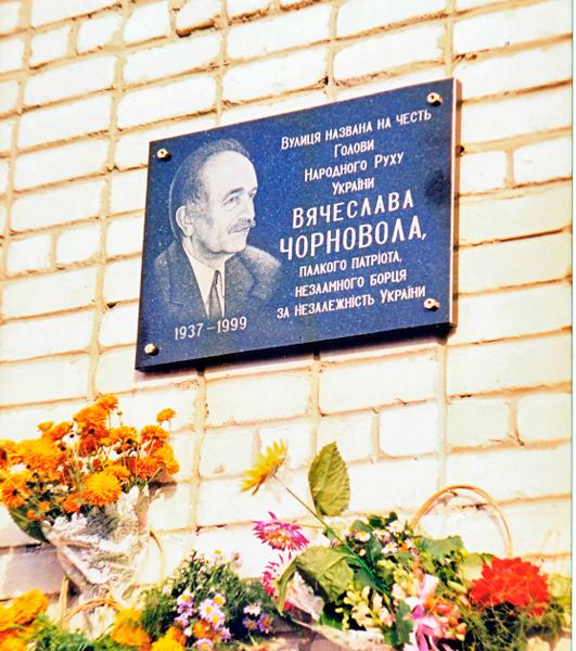 УЛьовові відзначили 80-ту річницю здня народження В'ячеслава Чорновола